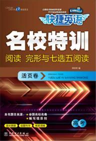 快捷英语名校特训活页卷阅读完形与七选五阅读高考