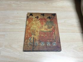 宣化遼墓壁畫