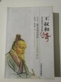 王叔和传奇:三十二集电视连续剧