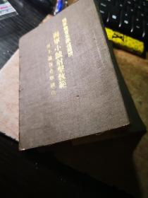《海军小铳射撃教范48页附录小铳保存取扱法32页》一本 ,日版军事古书收藏之二十三, 早已绝版 ,很小开本(迷你),大正二年版本