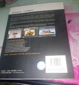 3DSMAX2010标准培训教材1