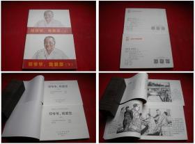 《邓爷爷我爱你》一套2册,50开杨宏富绘,人美2006出版10品,5223号,连环画
