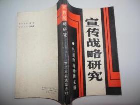 宣传战略研究(增刊) 杜道新,陈开新主编,1989.7,印量4000