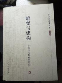 嬗变与建构:中国当代教育思想史