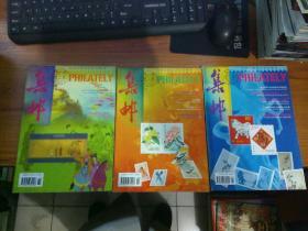 集邮2002年(第1-3期)三本合售