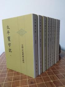 太平寰宇記 中國古代地理總志叢刊 全9冊 平裝 一版一印
