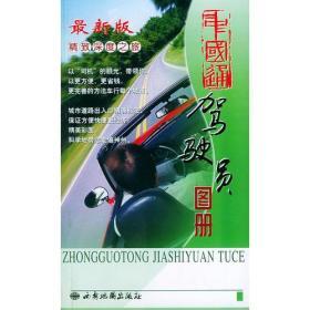 中国通驾驶员图册(精致深度之旅)/中国通地图系列