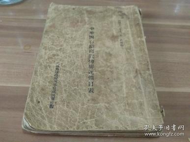 孤品铁路文献:民国十一年中华国有铁路货物联运价目表,各铁路站点都有。