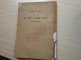 中国文学精华注音,白乐天,柳柳州,韦苏州诗   1936年出版1941年印刷