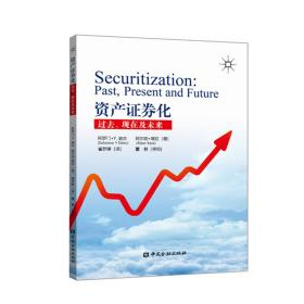 资产证券化:过去、现在及未来