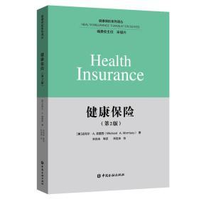 健康保险(第二版)