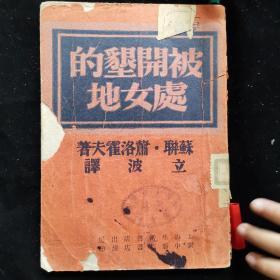 被开垦的处女地 下册 民国36年少见版 从22章开始