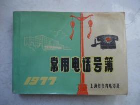 常用电话号簿1977 上海市市内电话局