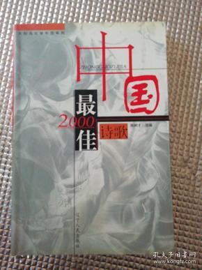 2000中国最佳诗歌:太阳鸟文学年选系列