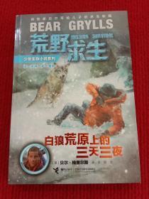 荒野求生:白狼荒原上的三天三夜