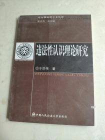 北大刑法博士文丛(6):违法性认识理论研究 品相如图