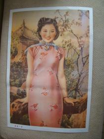 盈盈一笑,上海人民出版社,1989年。对开''