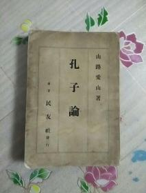 孔网孤本:明治卅八年(1905年).孔子论(山路爱山 著)