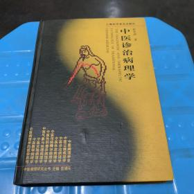 中醫病理研究叢書:中醫診治病理學(作者簽名本).