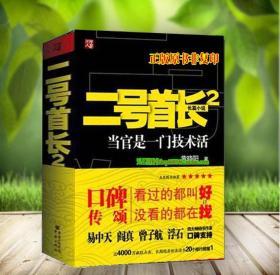 二号首长2 重庆出版社  正版库存9787229042080  黄晓阳