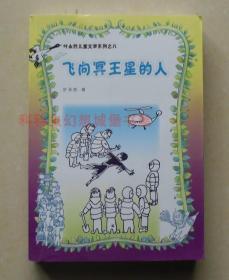 正版现货 叶永烈儿童文学系列:飞向冥王星的人 人民文学出版社