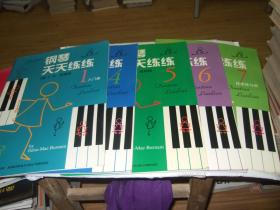 钢琴天天练练  5册合售  z