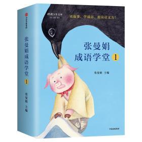 张曼娟成语学堂 1