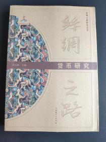 丝绸之路研究丛书:丝绸之路 货币研究