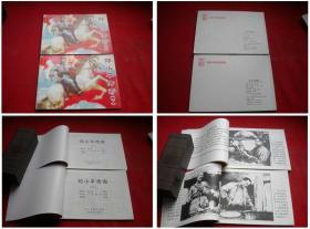 《邓小平传奇》一套2册,50开雷德祖绘,人美2006出版10品,5224号,连环画