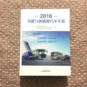 2016年节能与新能源汽车年鉴