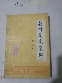 兖州文史资料第三册