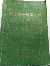 济宁市 轻工业志 1840-1985 济宁市第一轻工业公司编志办公室