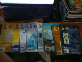 集邮2004年(第2、5-7 9-12期)八本合售