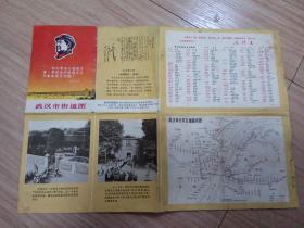 毛主席手书(武汉市街道图)
