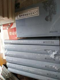 贵州古近代名人日记丛刊第一辑-第五辑