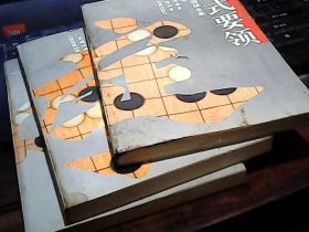 吴清源围棋全集234 5四册合售