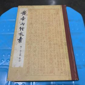 黃帝內經太素(1981年1版2印)