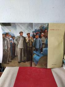 毛主席和造船工人在一起(画报内页)