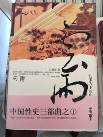 云雨:性张力下的中国人 中国性史三部曲之一 一版一印 ktg1下1