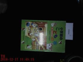 儿童书一本 书名不详 详情见图