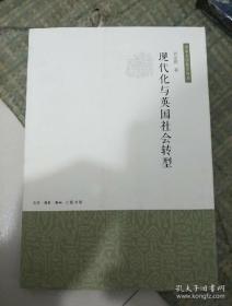 【正版】现代化与英国社会转型(南京大学史学丛书)