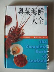 粤菜海鲜大全   按图发货 严者勿拍 售后不退 谢谢理解!