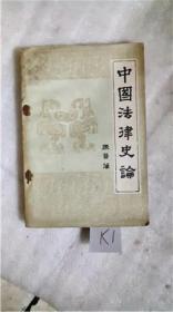 中国法律史论