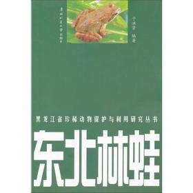黑龙江省珍稀动物保护与利用研究丛书:东北林蛙