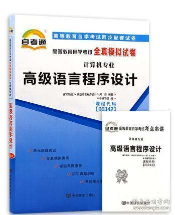 2019正版 00342 0342 高级语言程序设计 自考通试卷+考点串讲
