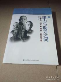 【正版】阻力与助力之间:孙中山、蒋介石亲日、抗日50年