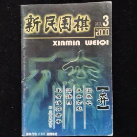 新民围棋2000.3