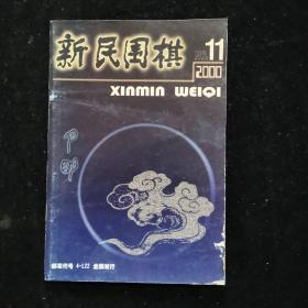 新民围棋2000.11
