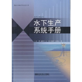 水下生产系统手册1J11z