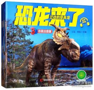 恐龙来了(仿真注音版套装共6本)